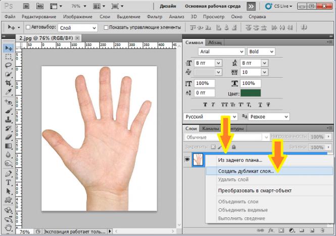 Создать контур из выделения в Фотошоп