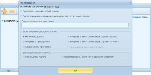Как выставить пароль на папку