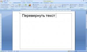 Как сделать перевернутый текст в ворде