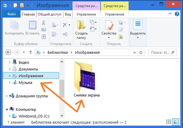 Как сделать изображение с экрана 416