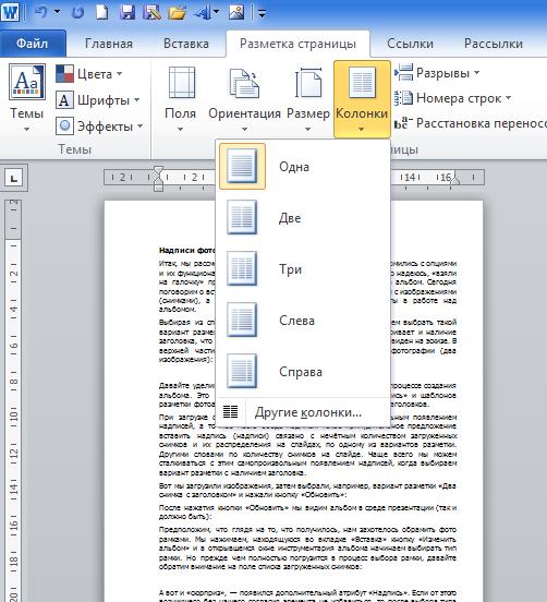 Как в ворде на одной странице сделать две колонки