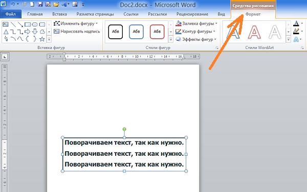 Документ word как сделать два вертикальных столба