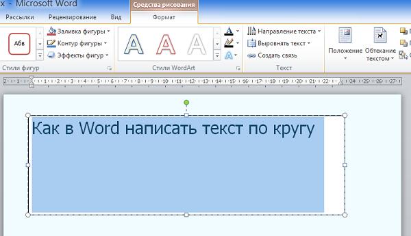 Как в ворде 2010 сделать текст полукругом