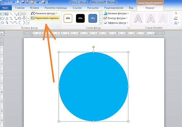 Как в Word написать текст по кругу