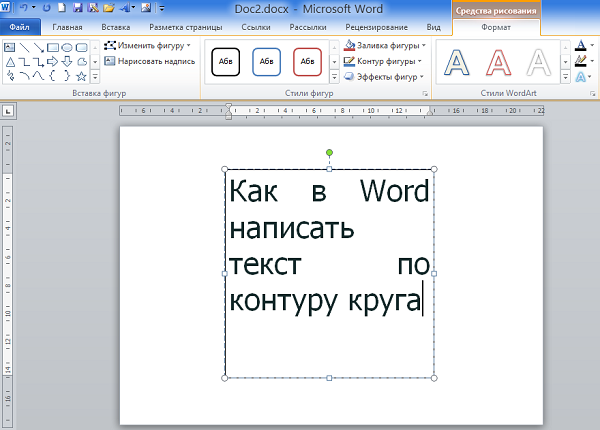 Word текст в круге