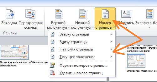 Как сделать номер страницы не с первой страницы