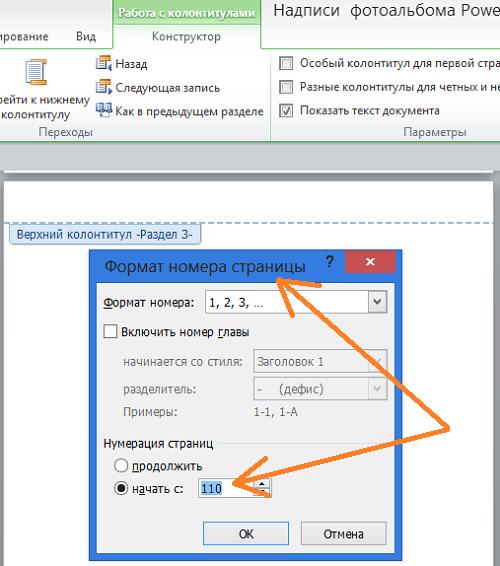 Как сделать чтобы нумерация страниц начиналась со второй страницы
