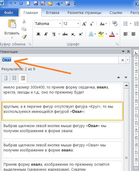 Как сделать в документе ворд текст на картинке