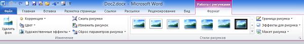 Сделать отражение изображения в Word