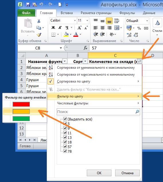 Сортировка и фильтрация данных по цвету в Excel 2010: http://pmweb.ru/sortirovka-i-filtratsiya-dannykh-po-tsvetu-v-excel-2010