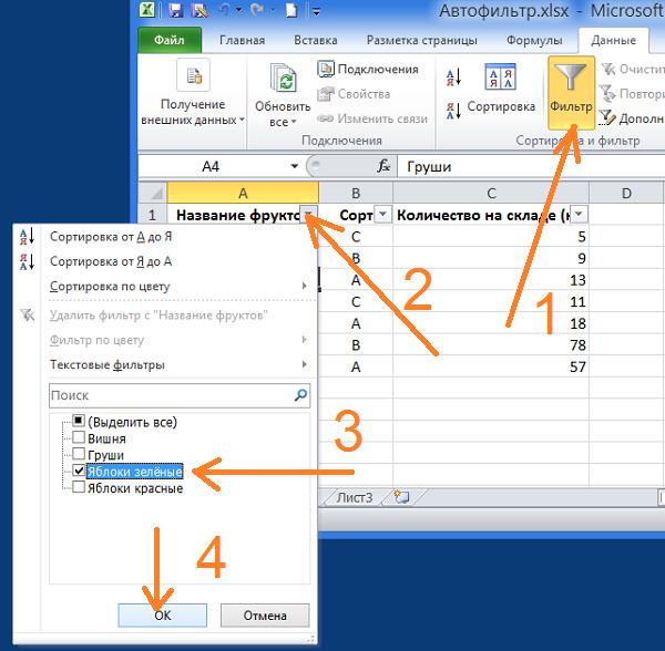 Сортировка и фильтрация данных по цвету в Excel 2010