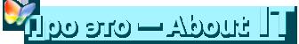 Логотип Про Это