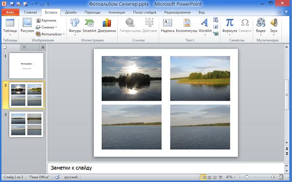 Как сделать рамку в презентации для фото 138
