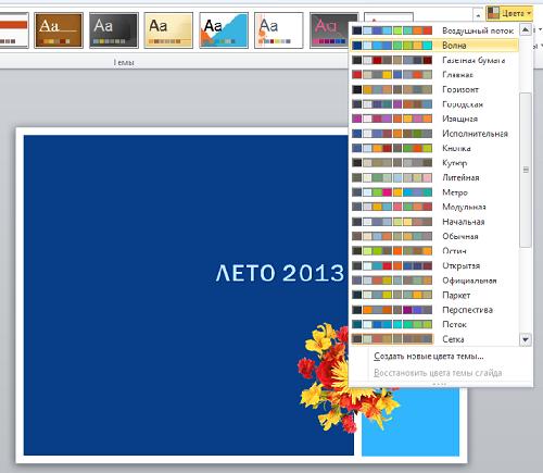 в чем сущность опции дизайн темы в презентации слайдов