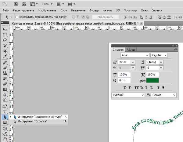 Ввод текста по контуру объекта в Photoshop. Контур, текст и чёрная стрелка (инструмент выделения контура)