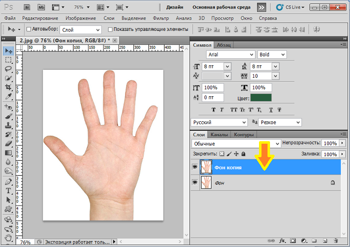 Как создать копию сведенного слоя в фотошопе