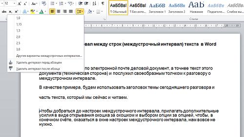 Как настроить междустрочный интервал в Word 2010