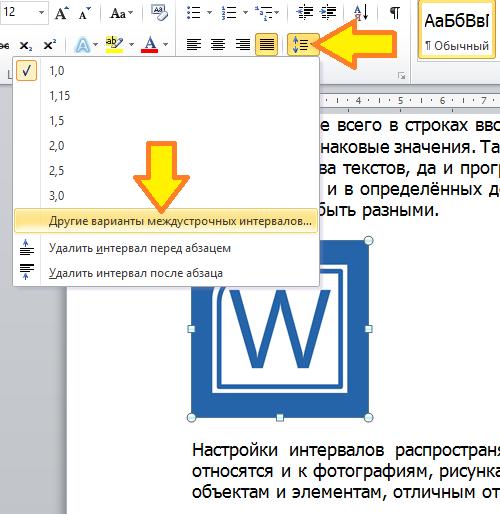 Интервал между абзацами в Word 2010