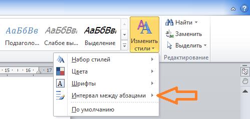 Убираем интервал между абзацами в Microsoft Word