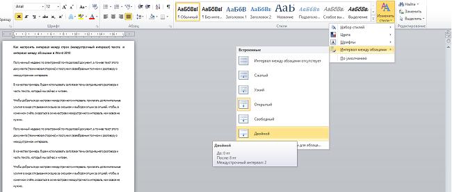 Изменяем межстрочный интервал в документе Microsoft Word